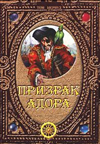 Том Шервуд — Призрак Адора