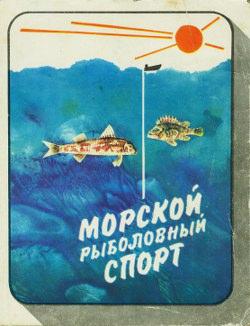 Фетинов Николай — Морской рыболовный спорт