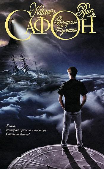 Сафон Карлос Руис — Владыка тумана