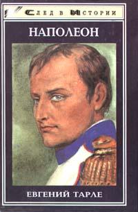 Евгений Викторович Тарле - Наполеон