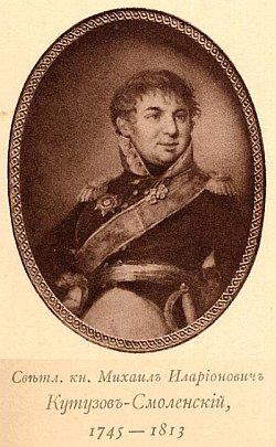Михаил Илларионович Кутузов - полководец и дипломат