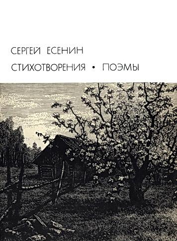 Есенин Сергей Александрович — Стихотворения, поэмы