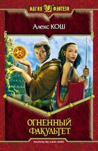 Алекс Кош - Огненный факультет
