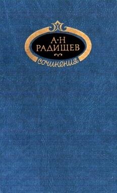 Радищев полное собрание сочинений