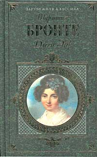 Сестры Бронте — Джейн Эйр