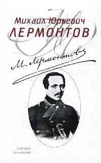 Лермонтов Михаил Юрьевич — Герой нашего времени