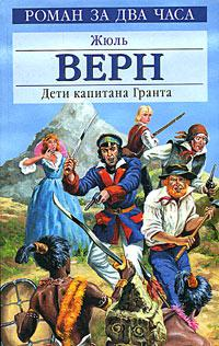 Жюль Верн — Дети капитана Гранта