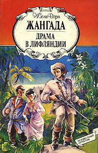 Жюль Верн — Драма в Лифляндии