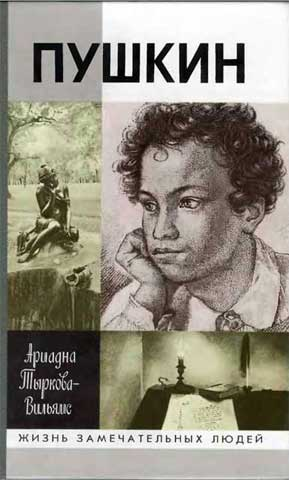 Ариадна Тыркова - Вильямс - Жизнь Пушкина