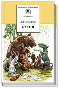 Иван Андреевич Крылов — Басни