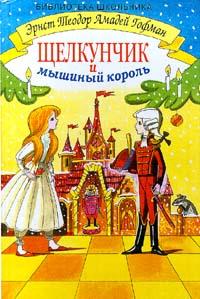 Гофман — Щелкунчик и мышиный король