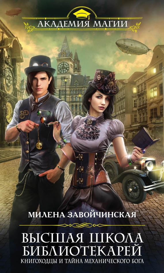 Милена Завойчинская - Книгоходцы и тайна механического бога