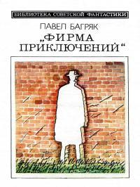 Павел Багряк - Фирма приключений