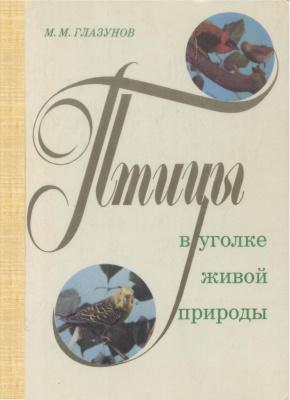 М. М. Глазунов - Птицы в уголке живой природы