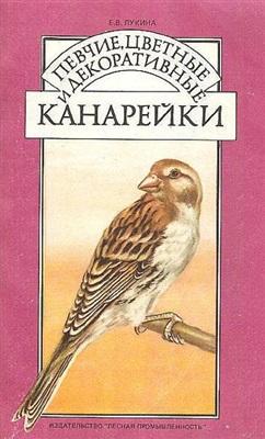 Е. В. Лукина - Певчие, цветные и декоративные канарейки