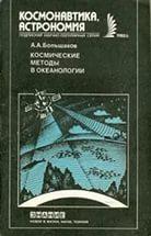 Анатолий Большаков - Космические методы в океанологии