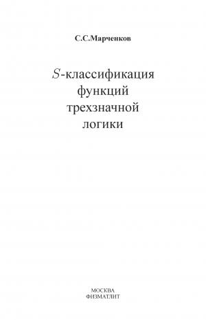 Марченко С. С. - S классификация функций трехзначной логики