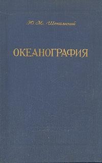 Шокальский Ю. М. - Океанография