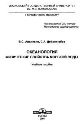 Архипкин В. С., Добролюбов С. А. - Океанология. Физические свойства морской воды.