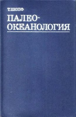 Шопф Т. - Палеоокеанология
