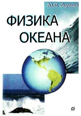 Доронин Ю. П. - Физика океана