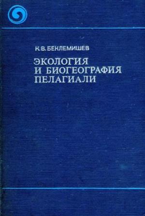 Беклемишев К. В. - Экология и биогеография пелагиали