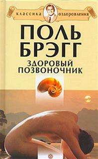 Поль Брэгг — Здоровый позвоночник