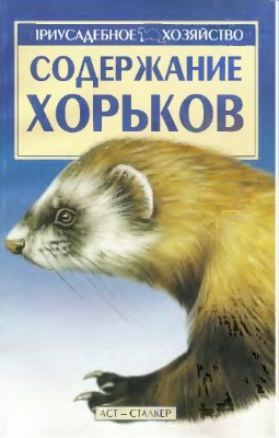Бондаренкл С. П. - Содержание хорьков