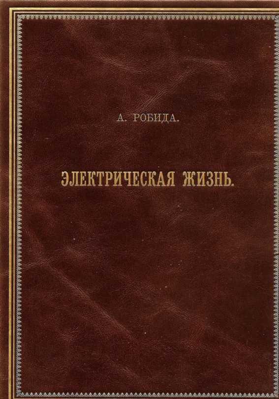 Альбер Робида - Двадцатое столетие. Электрическая жизнь.