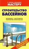 Денис Андриевский - Строительство бассейнов