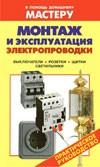 В. И. Рыженко, В. И. Назаров - Монтаж и эксплуатация электропроводки