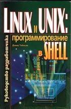 Дэвид Тейнсли - Linux и Unix : программирование в shell. Руководство разработчика.