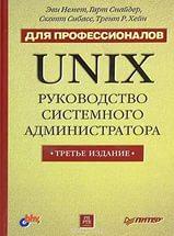 Эви Немет, Гарт Снайдер, Трент Р. Хейн - Руководство администратора Linux