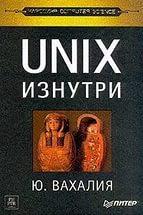 Ю. Вахалия - UNIX изнутри