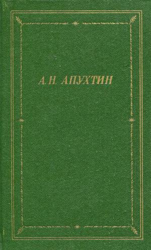 Алексей Николаевич Апухтин - Полное собрание стихотворений