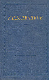 Константин Николаевич Батюшков - Полное собрание сочинений