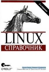 Эллен Сивер, Стивен Спейнауэр - Linux справочник