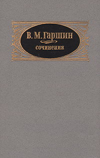 Всеволод Михайлович Гаршин - Сочинения