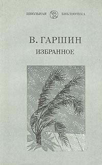 Всеволод Михайлович Гаршин - Избранное