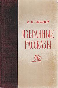 Всеволод Михайлович Гаршин - Избранные рассказы