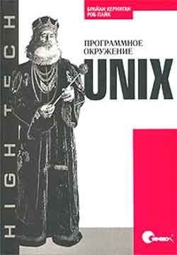 Брайн Керниган, Роб Пайк - Unix, программное окружение
