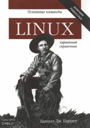 Даниэл Дж. Баррет - Linux. Основные команды. Карманный справочник.
