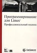 Марк Митчелл, Джеффри Оулдем, Алекс Самьюэл — Программирование для Linux, профессиональный подход