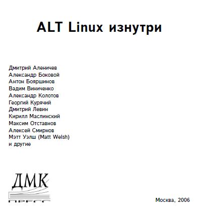 Мэтт Уэлш - ALT Linux изнутри