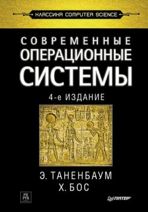 Таненбаум Э., Бос Х. - Современные операционные системы