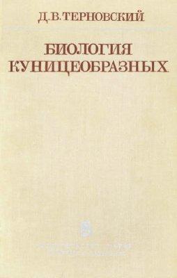 Д. В. Терновский - Биология куницеобразных