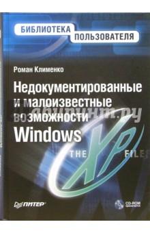 Клименко - Недокументированные и малоизвестные возможности Windows XP