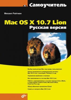 Райтман Михаил - Самоучитель по Mac OS X 10.7 Lion