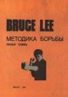 Брюс Ли - Методика борьбы. Высшая техника.