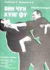 Дудукчан И., Федоренко А. - Энциклопедия Вин Чун кунг фу